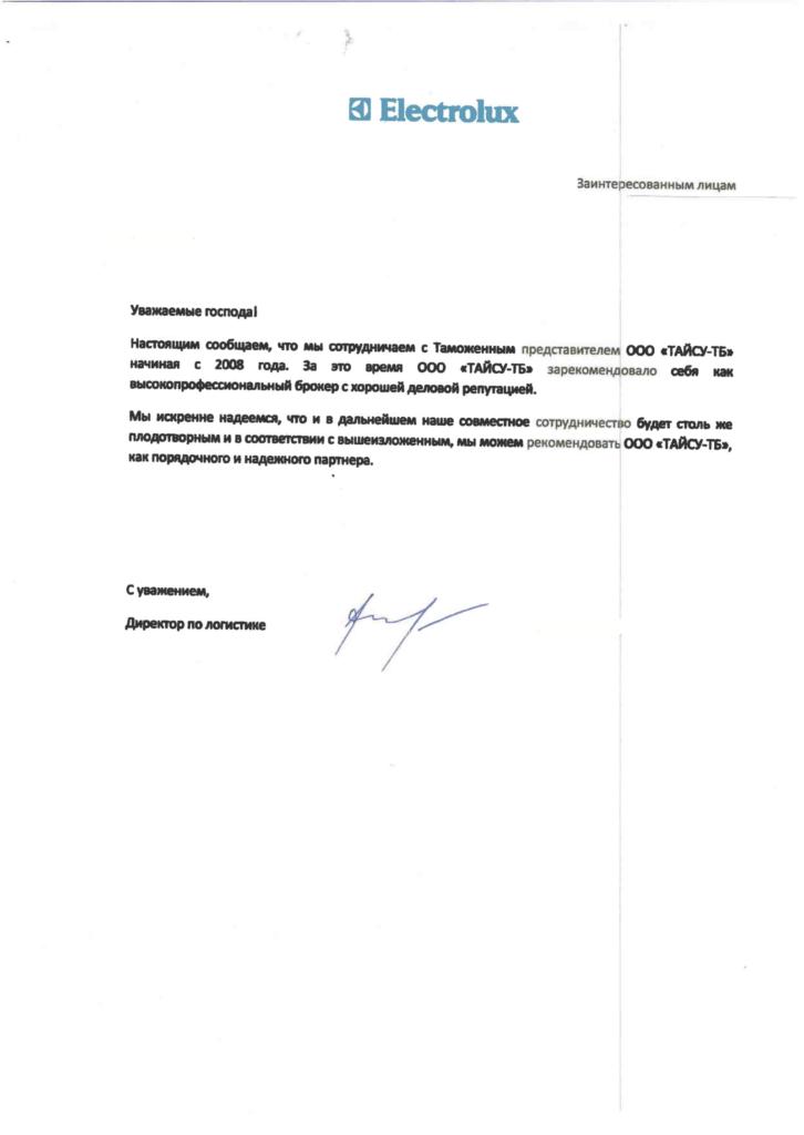 Отзыв Электролюкс Рус