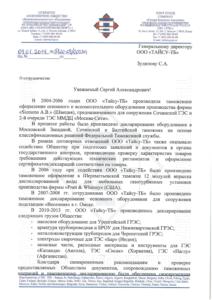 Отзыв Технопромэкспорт