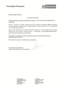 Отзыв ТиссенКруппМатериалс