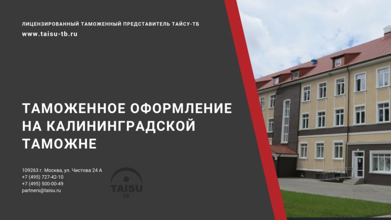 Таможенное оформление в Калининграде