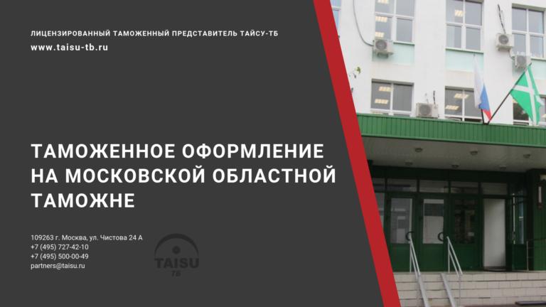 Таможенное оформление в Москве и Московской области