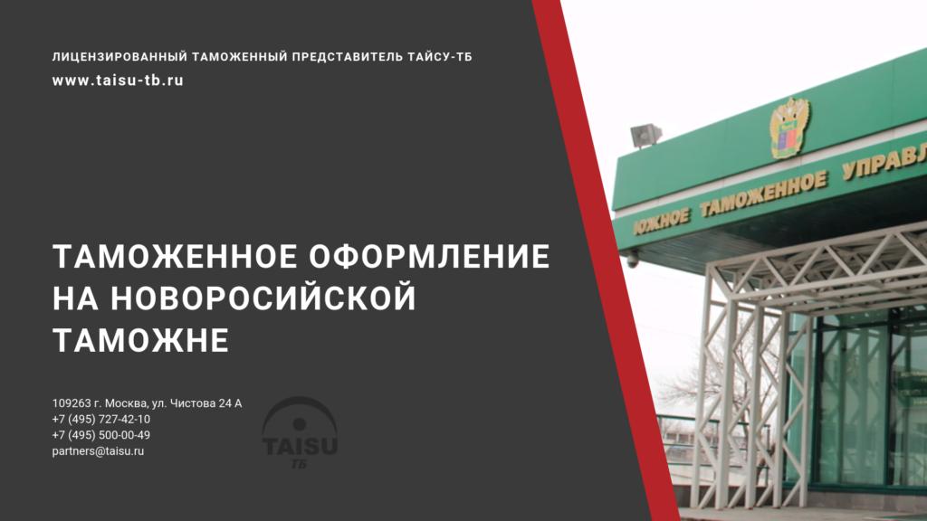 Таможенное оформление в Новороссийске