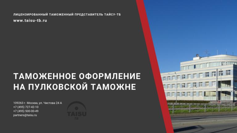 Таможенное оформление в Пулково