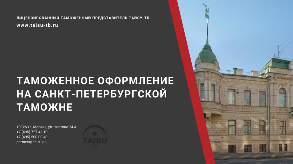 Таможенное оформление в Санкт-Петербурге