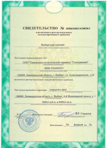 Свидетельство о включении ООО «ТЛТ Скандинавия» в реестр владельцев СВХ