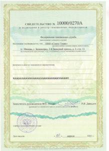 Свидетельство о включении ООО «Сокол Транс» в реестр таможенных перевозчиков