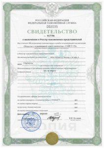 Свидетельство о включении ООО «ТАЙСУ-ТБ» в реестр таможенных представителей