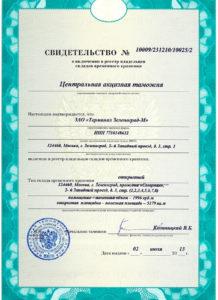 Свидетельство о включении ЗАО «Терминал Зеленоград-М» в реестр владельцев СВХ