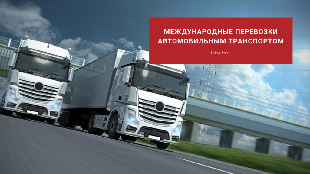 Международные перевозки автомобильным транспортом