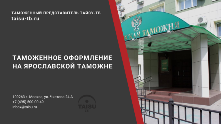 Таможенное оформление в Ярославле