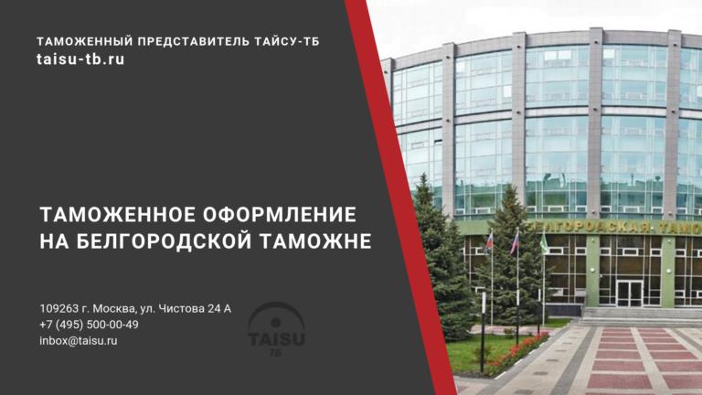 Таможенное оформление в Белгороде