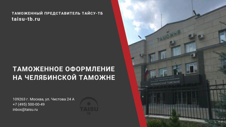 Таможенное оформление в Челябинске