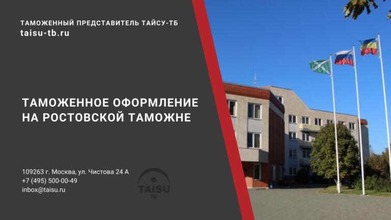 Таможенное оформление в Ростове-на-Дону