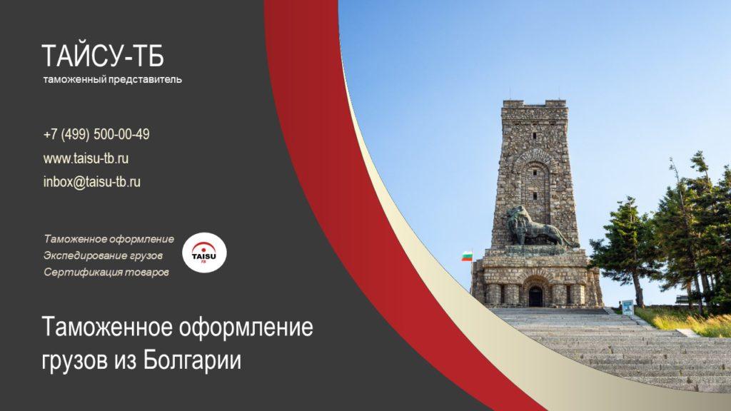 Таможенное оформление грузов из Болгарии