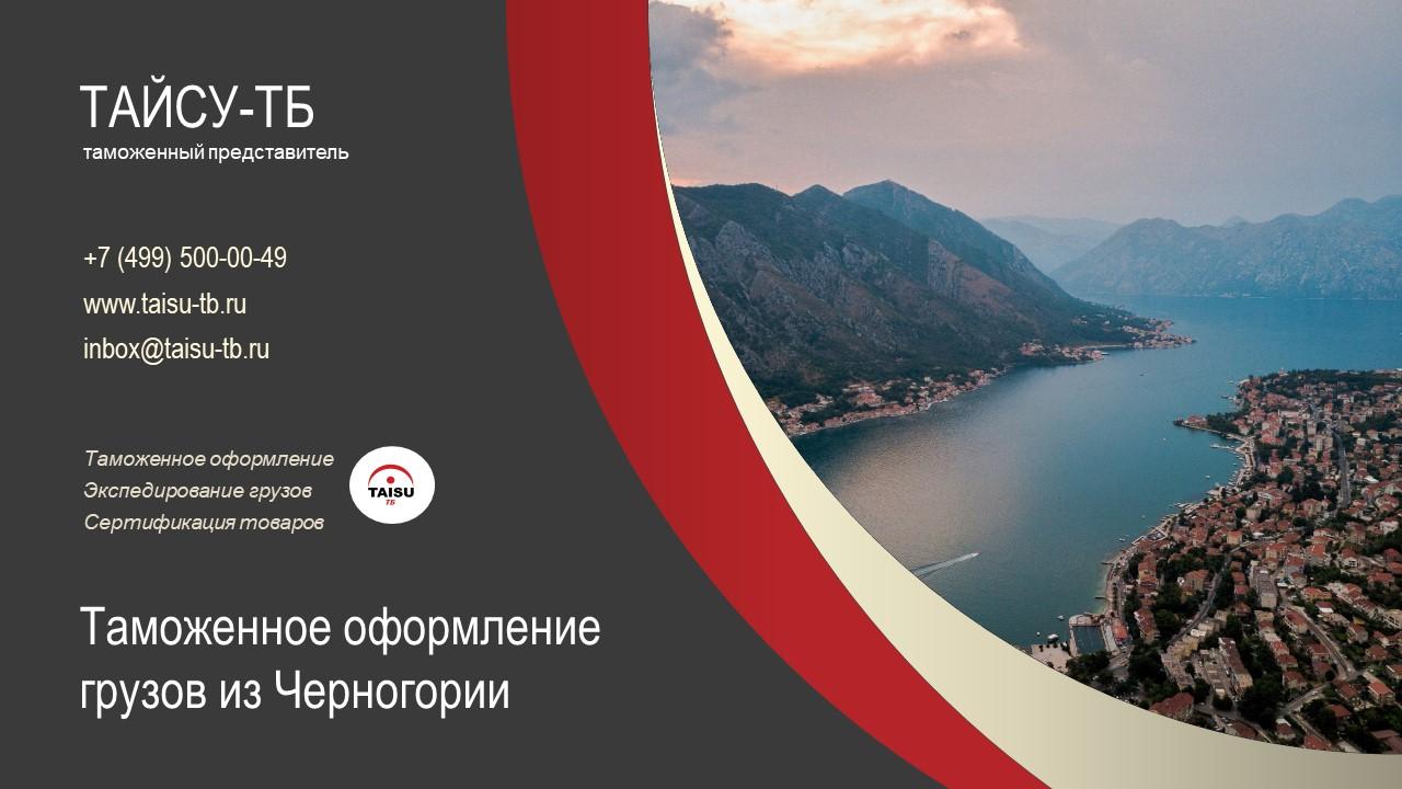 Таможенное оформление грузов из Черногории