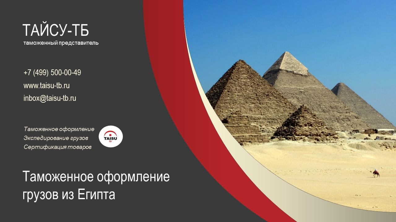 Таможенное оформление грузов из Египта