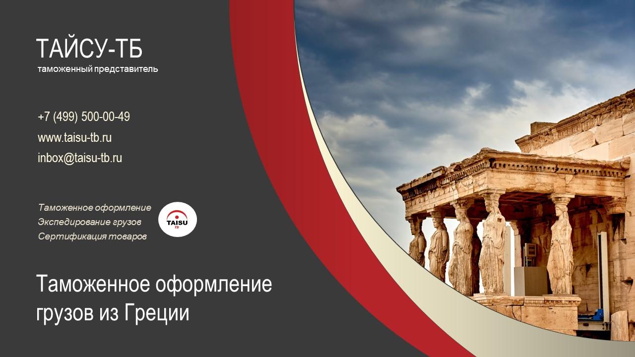 Таможенное оформление грузов из Греции