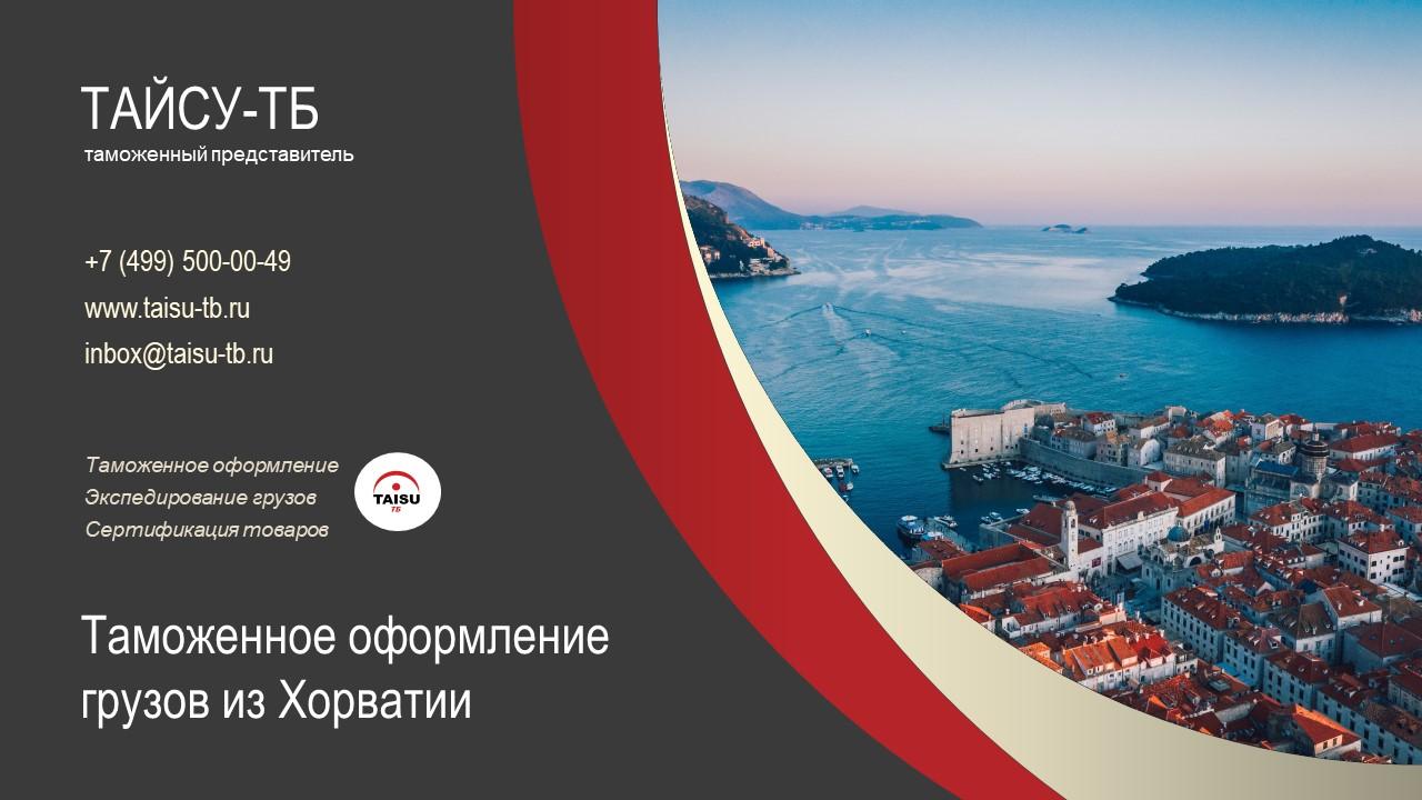 Таможенное оформление грузов из Хорватии