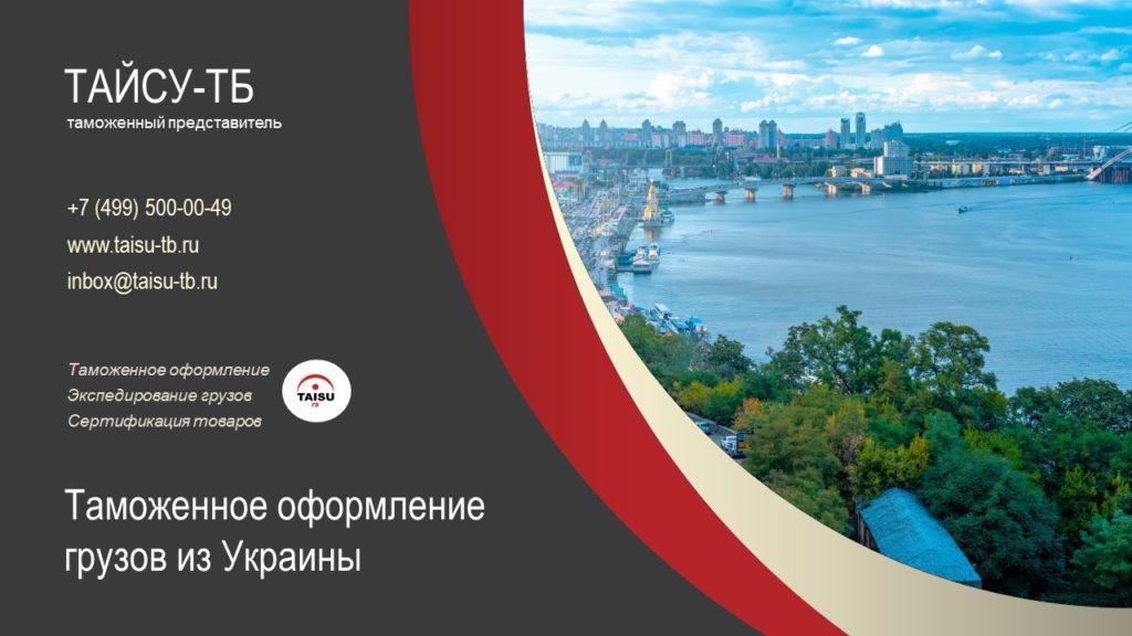 Таможенное оформление грузов из Украины