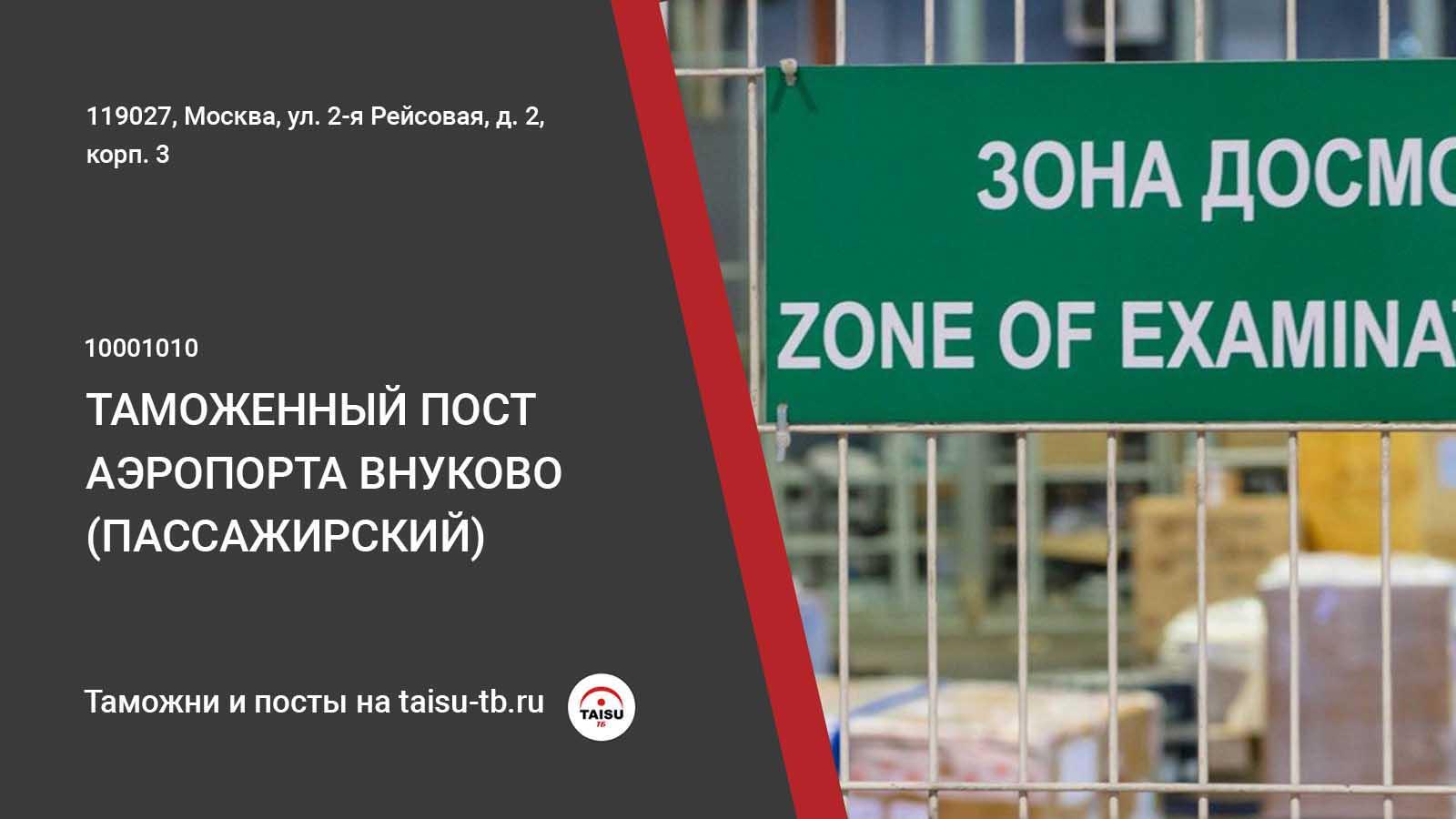 Таможенный пост Аэропорт Внуково (пассажирский)