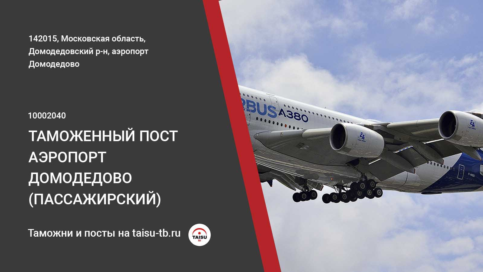 Таможенный пост Аэропорт Домодедово (пассажирский)
