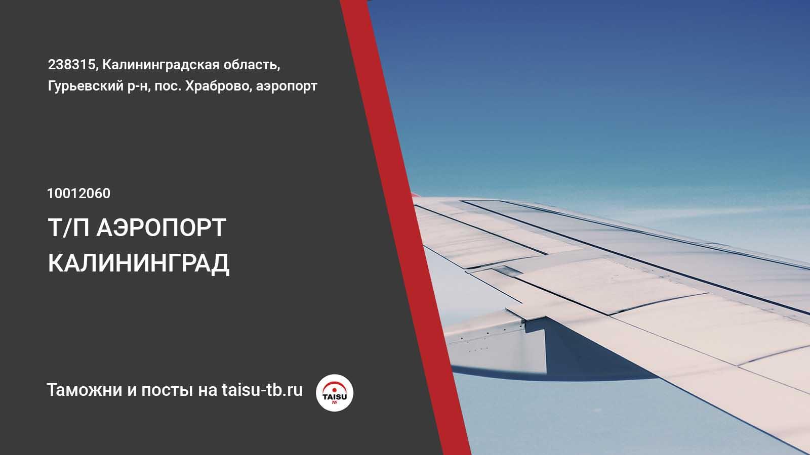 Таможенный пост Аэропорт Калининград