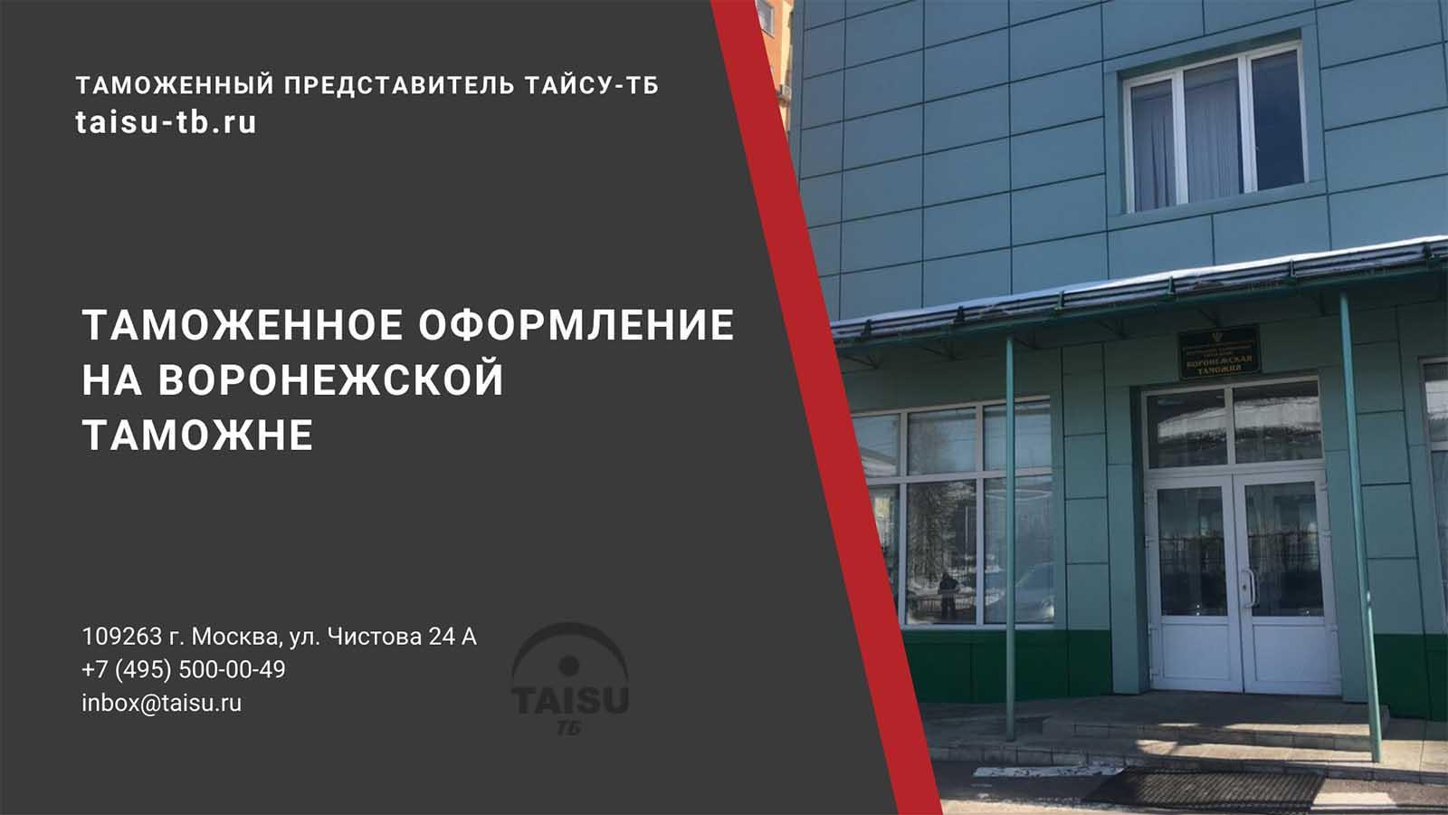 Воронежская таможня