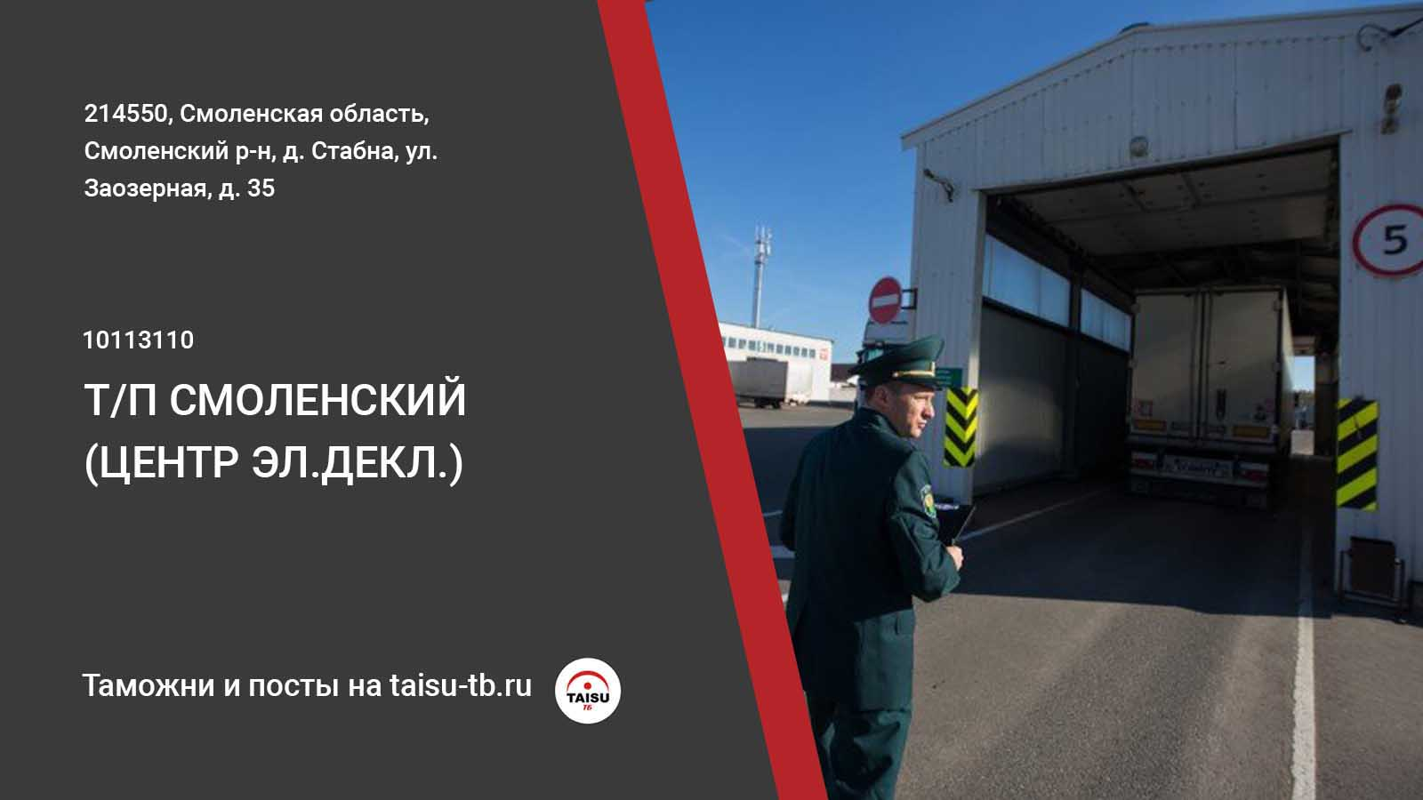 Смоленский таможенный пост (центр электронного декларирования)