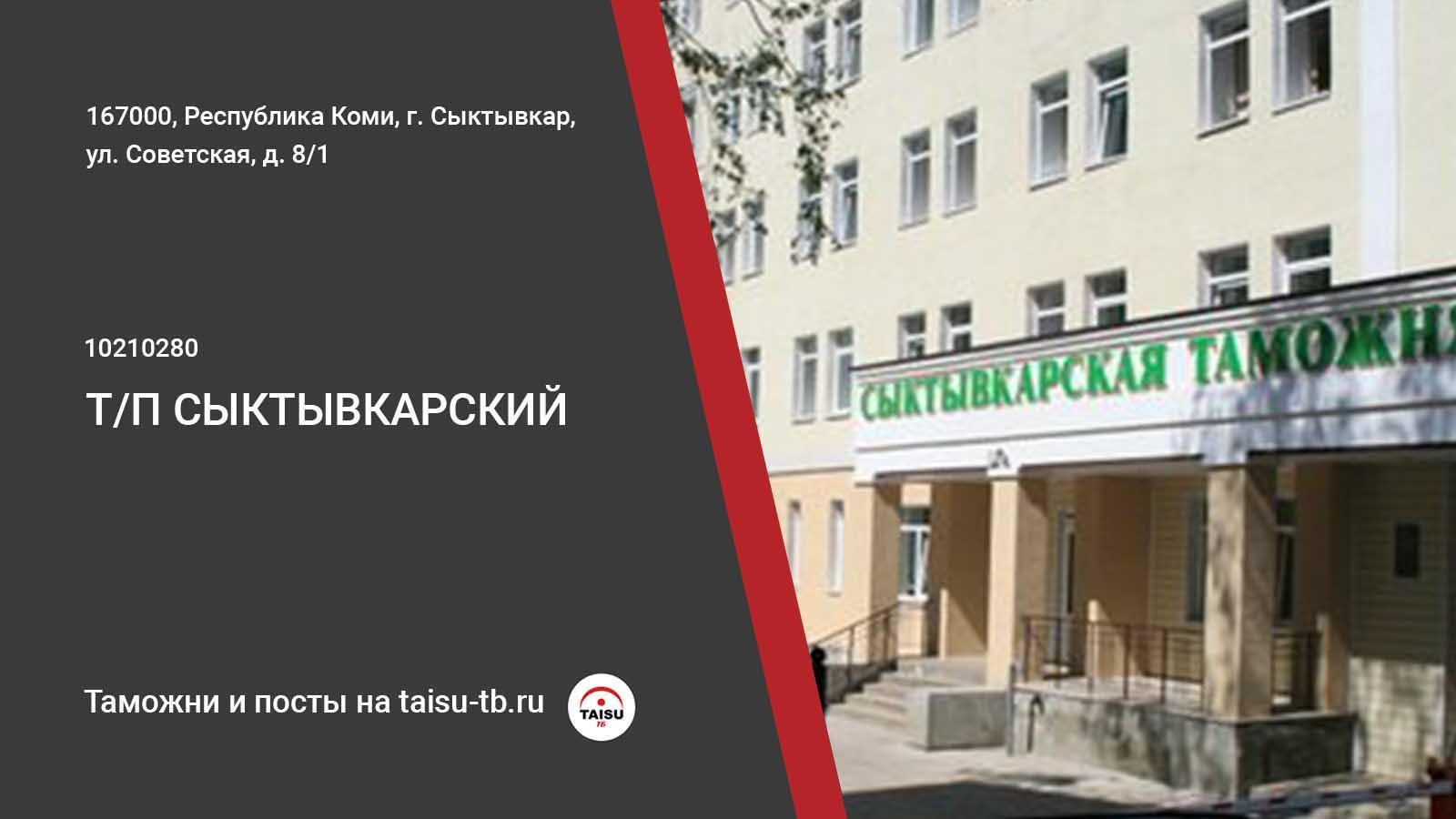 Сыктывкарский таможенный пост