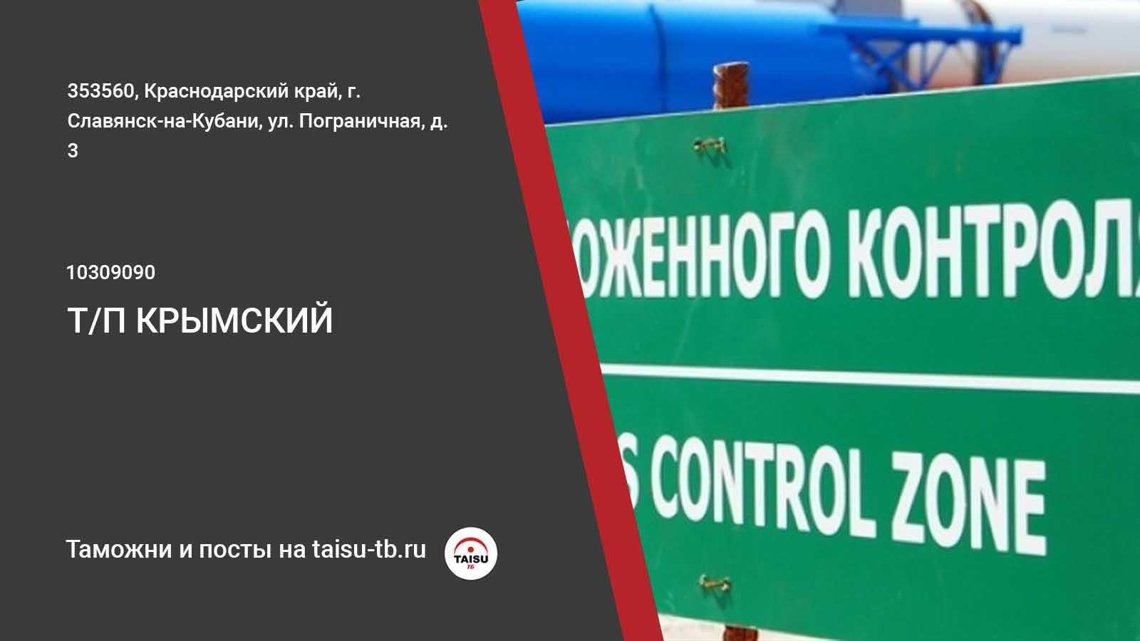 Крымский Таможенный пост