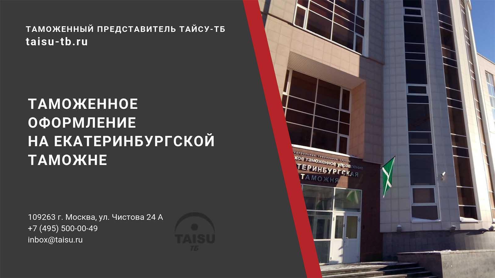 Кольцовская таможня имени В.А. Сорокина