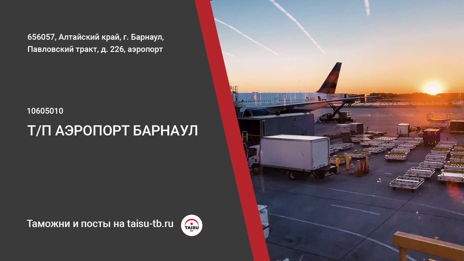 Таможенный пост Аэропорт Барнаул