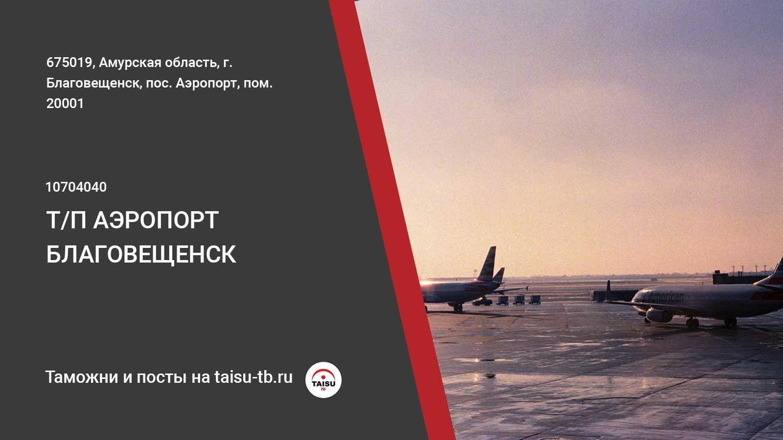 Таможенный пост Аэропорт Благовещенск
