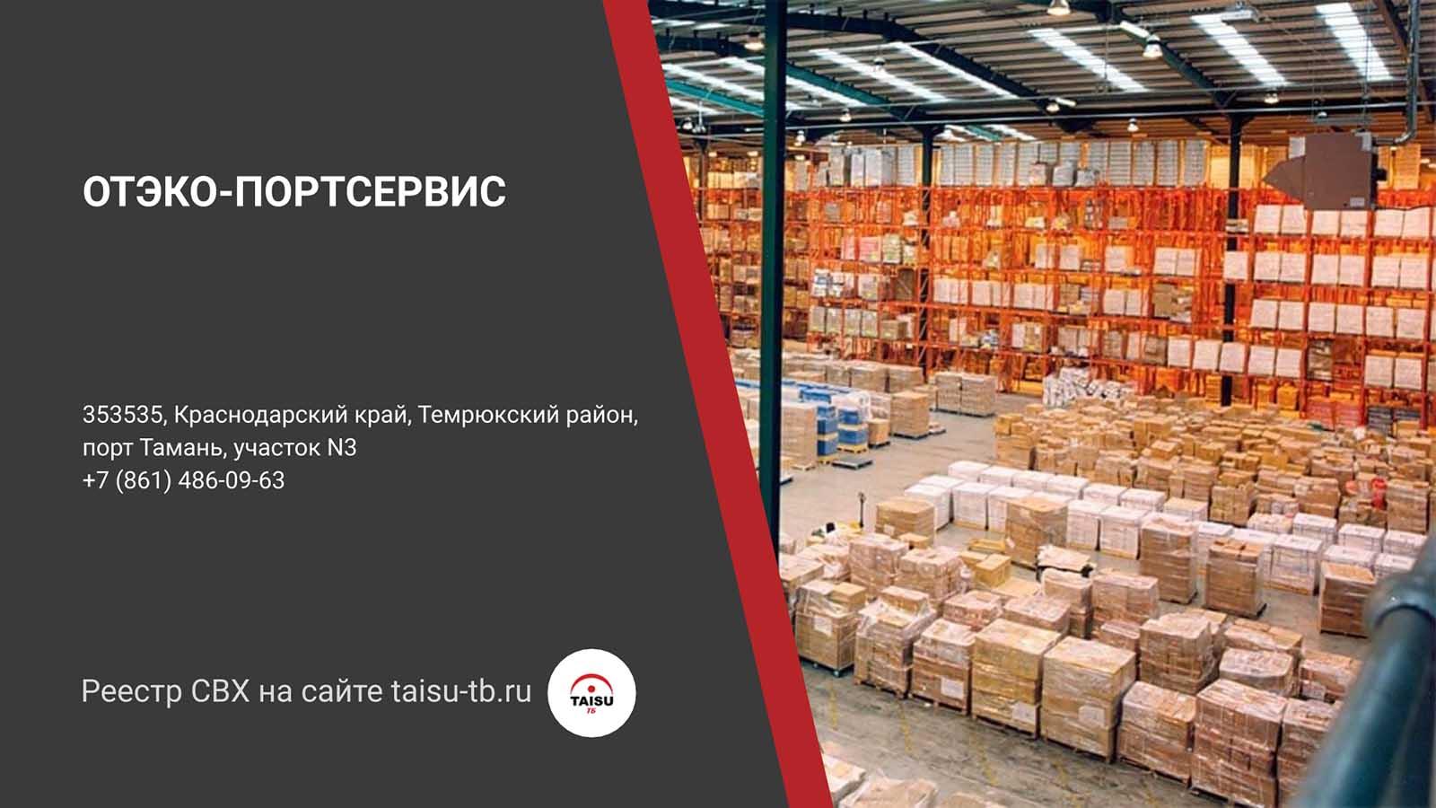 """Таможенное оформление в СВХ ООО """"ОТЭКО-Портсервис"""""""