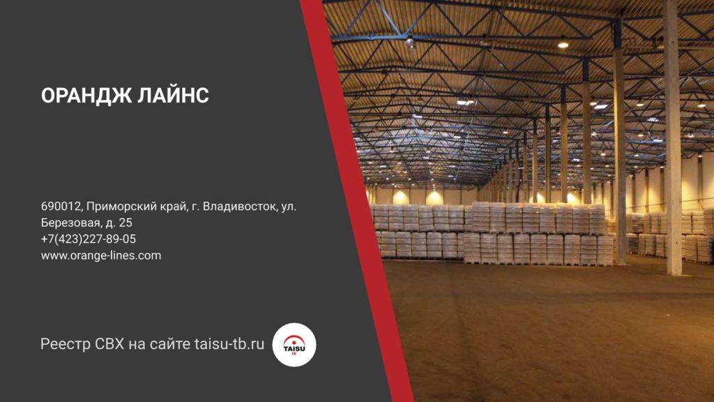 """Таможенное оформление в СВХ ООО """"Орандж Лайнс"""""""