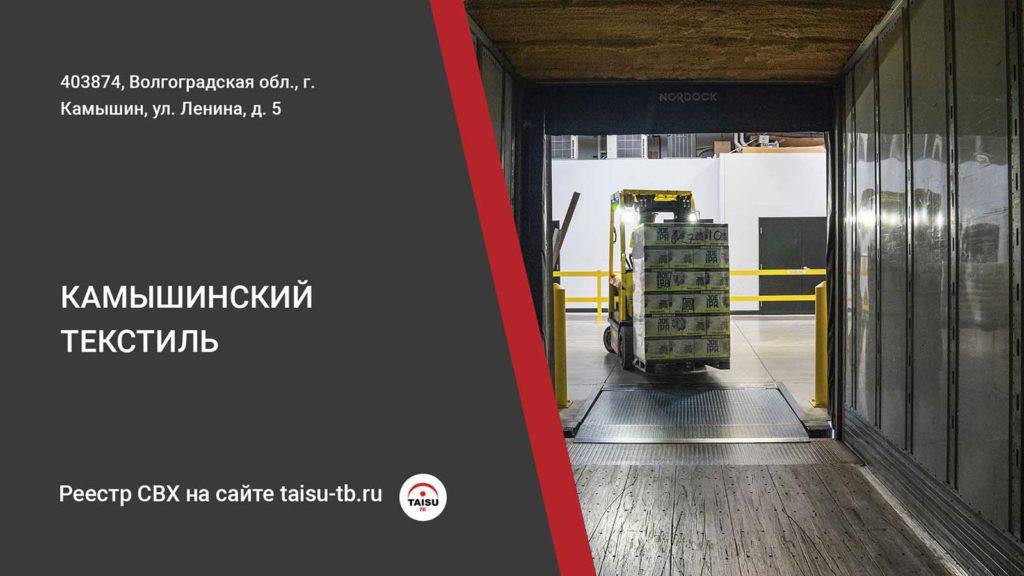 """Таможенное оформление в СВХ ООО """"Камышинский текстиль"""""""