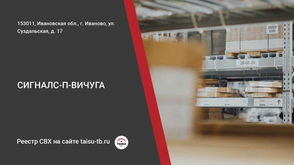 """Таможенное оформление в СВХ ООО """"СИГНАЛС-П-ВИЧУГА"""""""