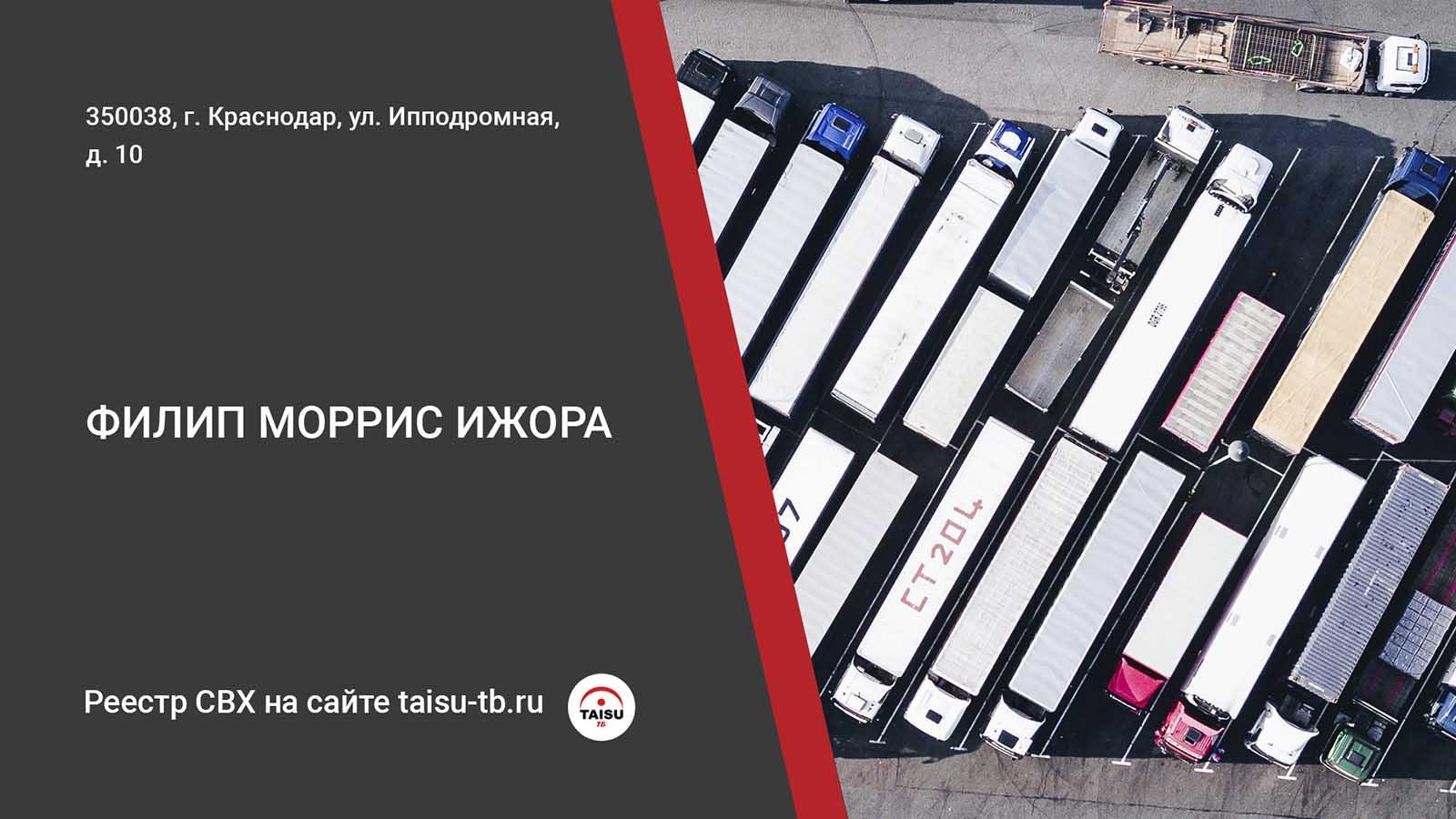 """Таможенное оформление в СВХ ЗАО """"ФИЛИП МОРРИС ИЖОРА"""""""