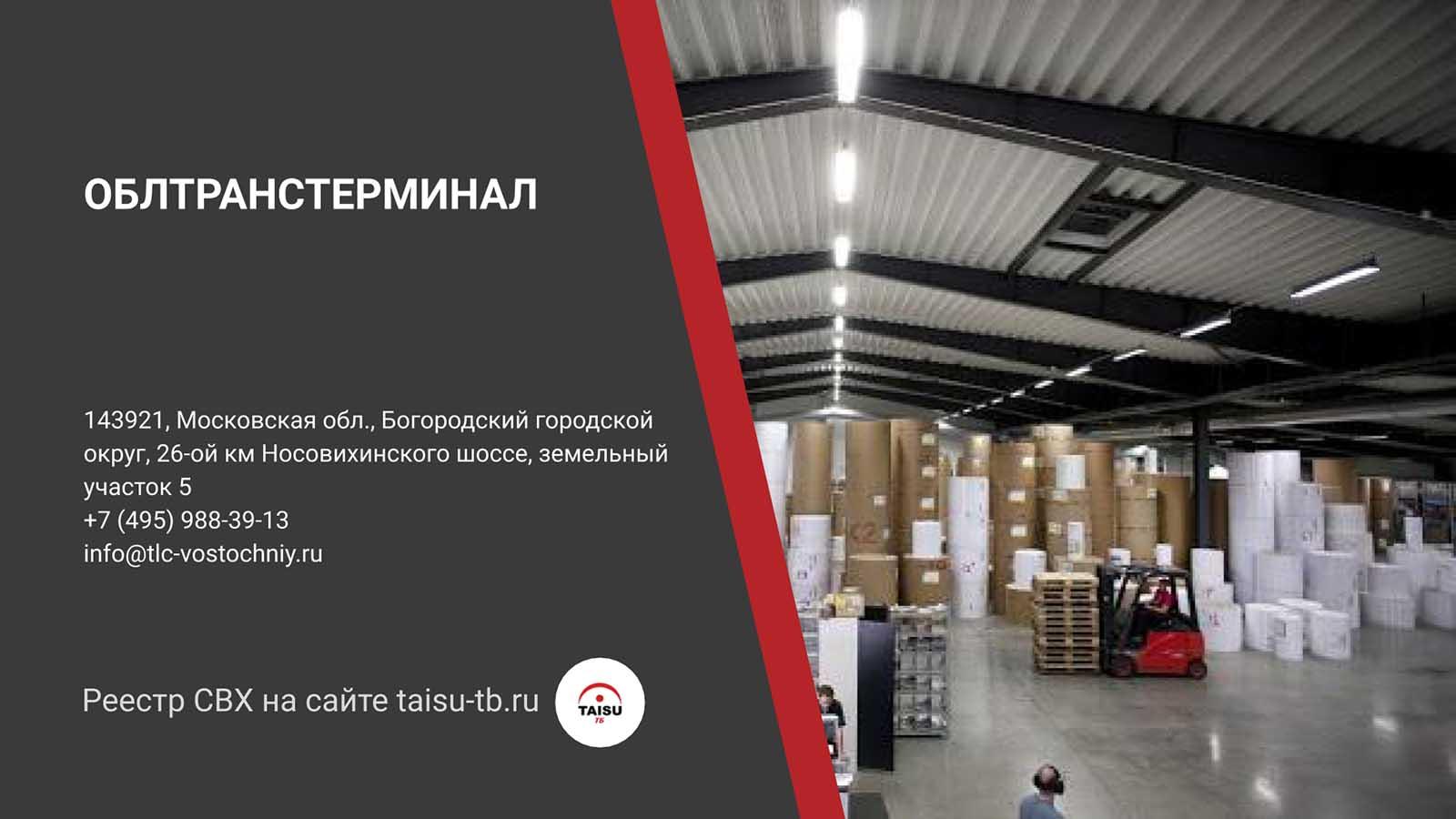 """Таможенное оформление в СВХ ООО """"Облтранстерминал"""""""