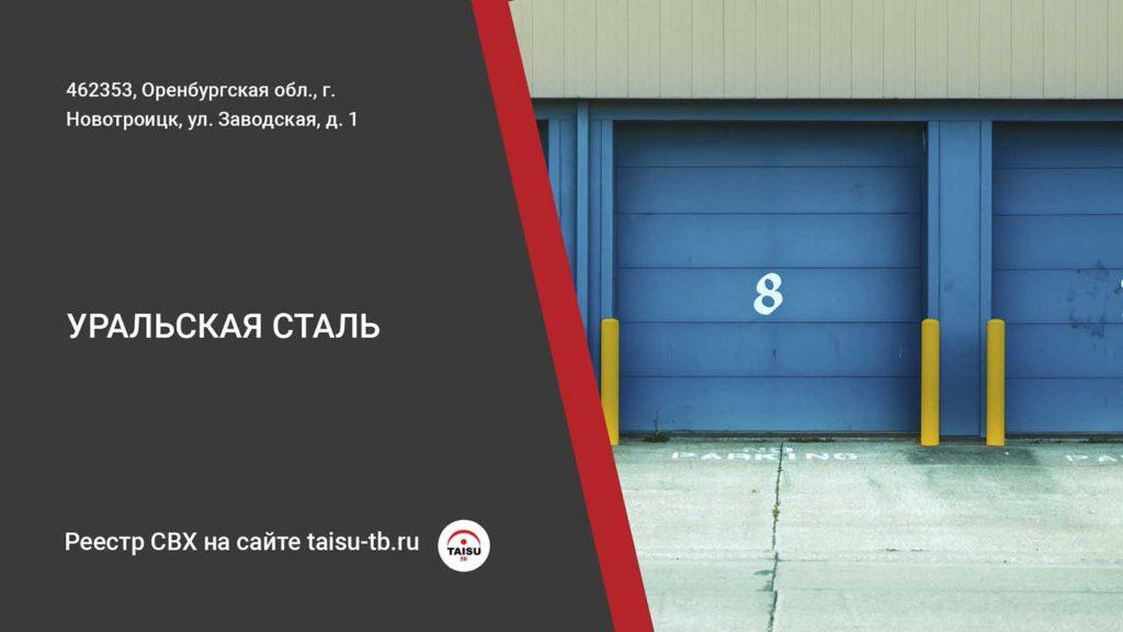 """Таможенное оформление в СВХ ОАО """"Уральская Сталь"""""""