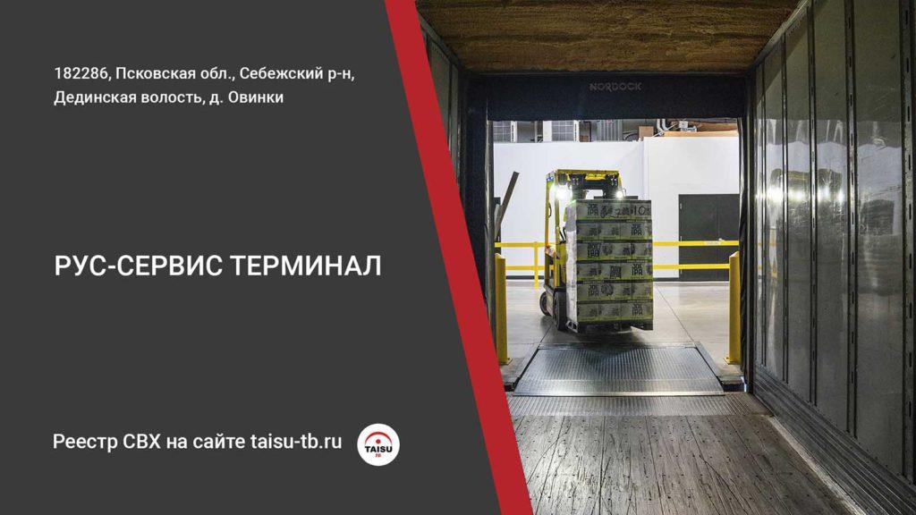"""Таможенное оформление в СВХ ООО """"РУС-СЕРВИС терминал"""""""