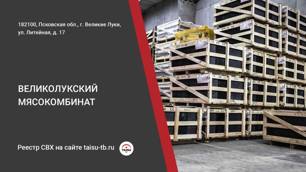 """Таможенное оформление в СВХ OАО """"Великолукский мясокомбинат"""""""