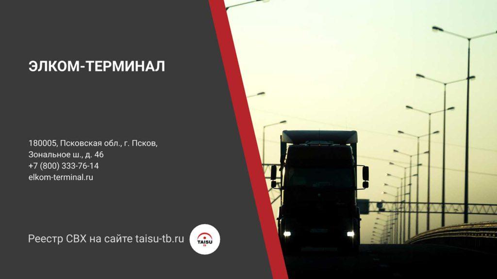 """Таможенное оформление в СВХ OOО """"ЭЛКОМ-ТЕРМИНАЛ"""""""