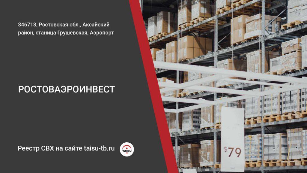 """Таможенное оформление в СВХ АО """"Ростоваэроинвест"""""""