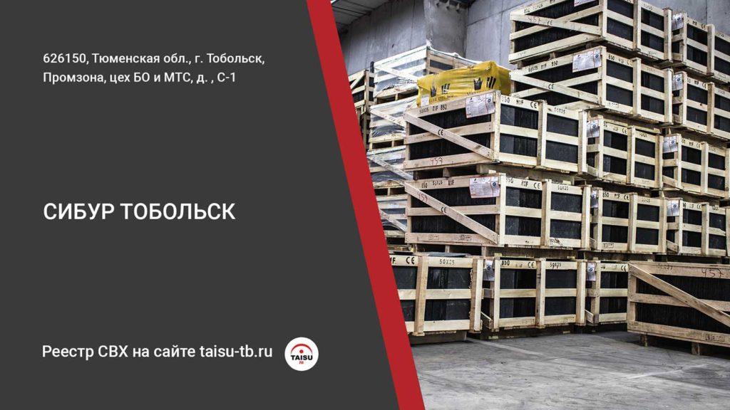 """Таможенное оформление в СВХ ООО """"СИБУР Тобольск"""""""