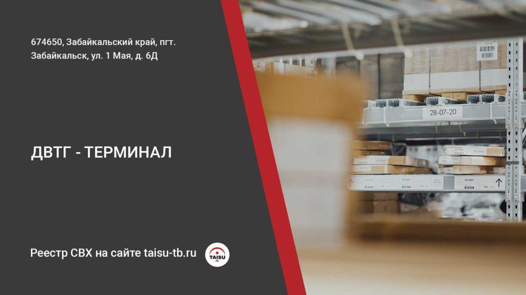 """Таможенное оформление в СВХ ООО """"ДВТГ-Терминал"""""""