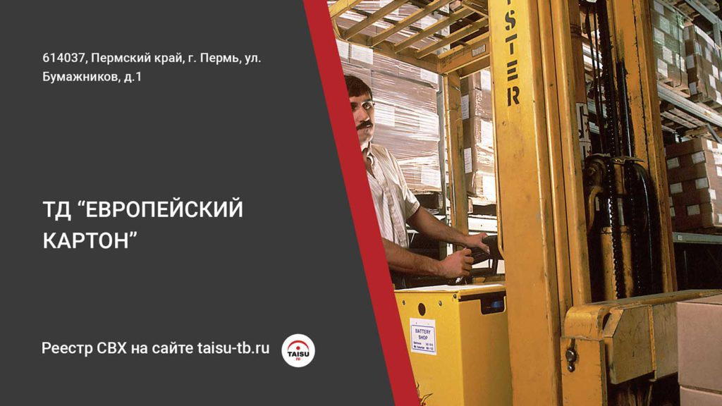 """Таможенное оформление в СВХ ООО ТД """"Европейский картон"""""""