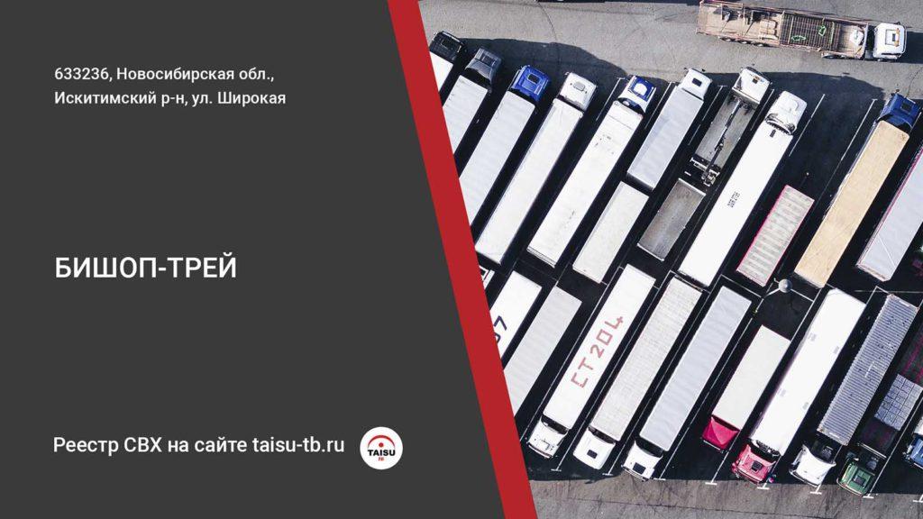 """Таможенное оформление в СВХ ООО """"Компания Металл Профиль"""""""