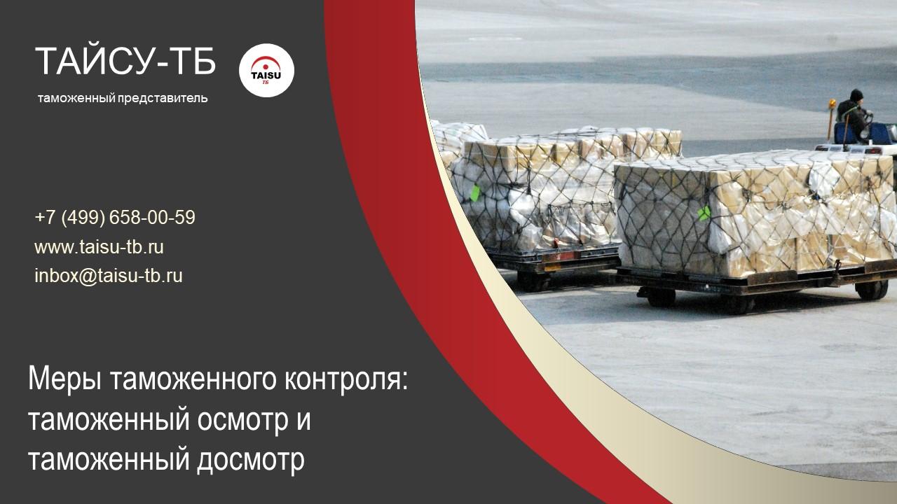 Меры таможенного контроля: таможенный осмотр и таможенный досмотр