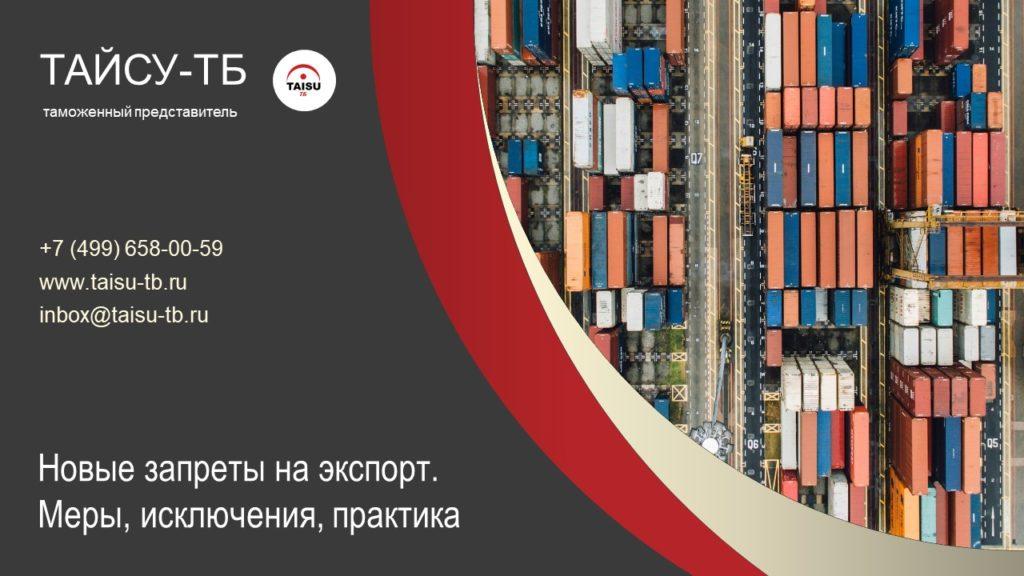 Новые запреты на экспорт. Меры, исключения, практика